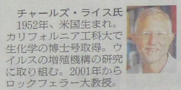 ①ー03 チャールズ・ライス.JPG