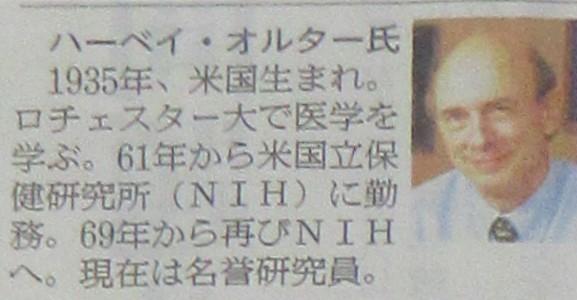 ①-01 ハーベイ・オルター.JPG