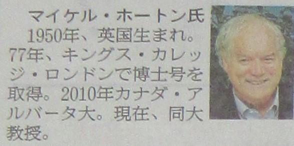 ①-02 マイケル・ホートン.JPG