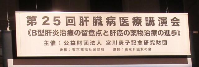 ③ 第25回肝臓病医療講演会.JPG