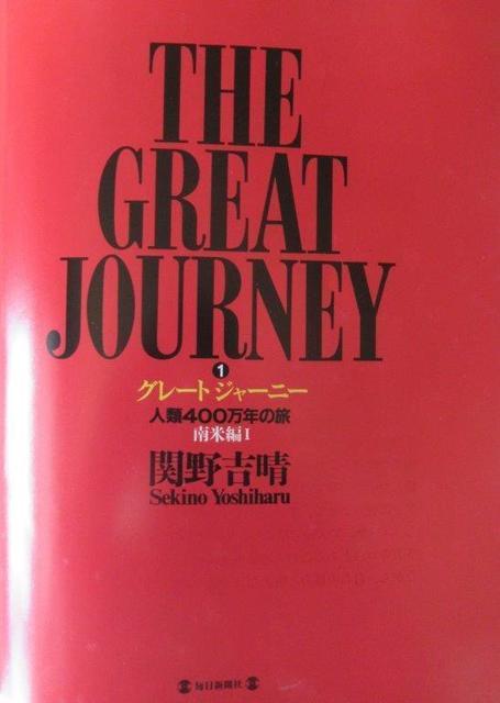 ④-1 THE GREAT JOURNEY(1).jpg