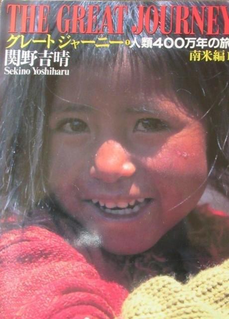④-2 グレートジャーニー(1)南米編.jpg