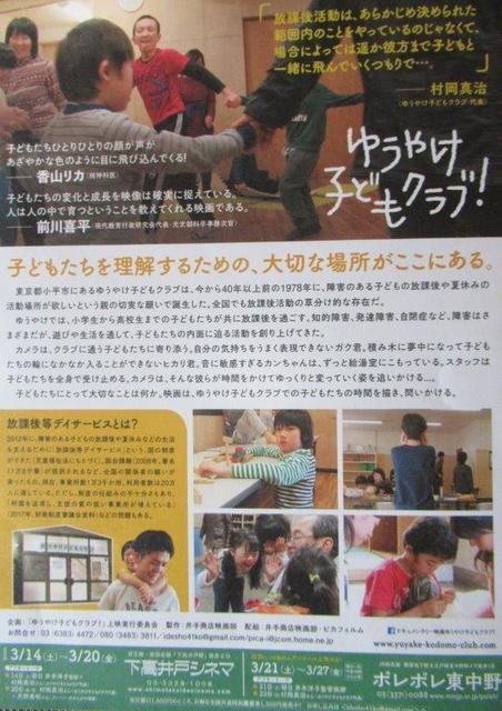 ゆうやけ子供クラブー2.jpg