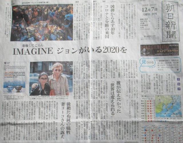 写真①-1 朝日新聞夕刊2020年12月7日.jpg
