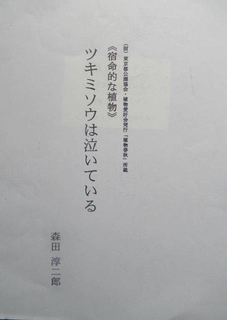 7−1 <ツキミソウは泣いている>森田淳二郎1994年著6頁.jpg